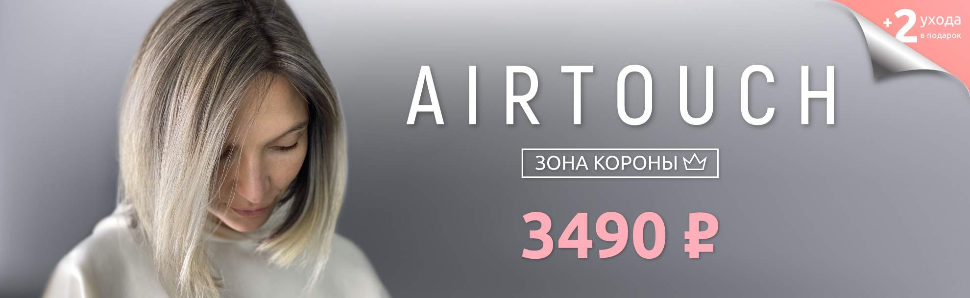 AIRTOUCH 3490