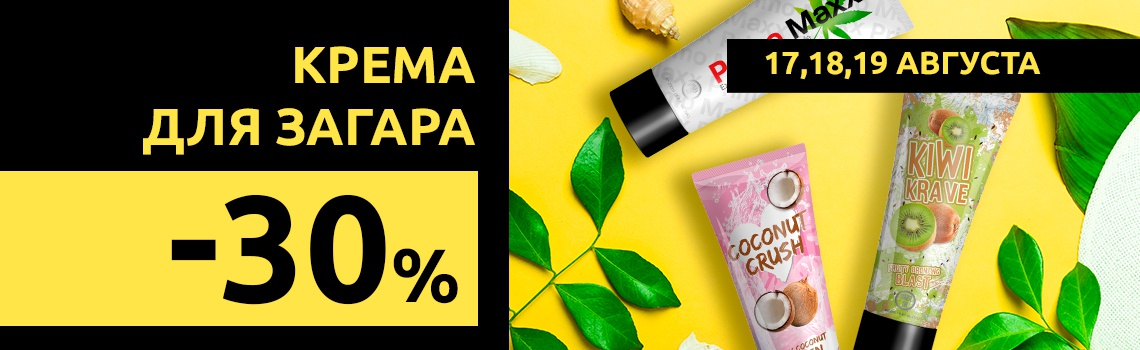 Скидка на крема для загара POWER TAN -30%