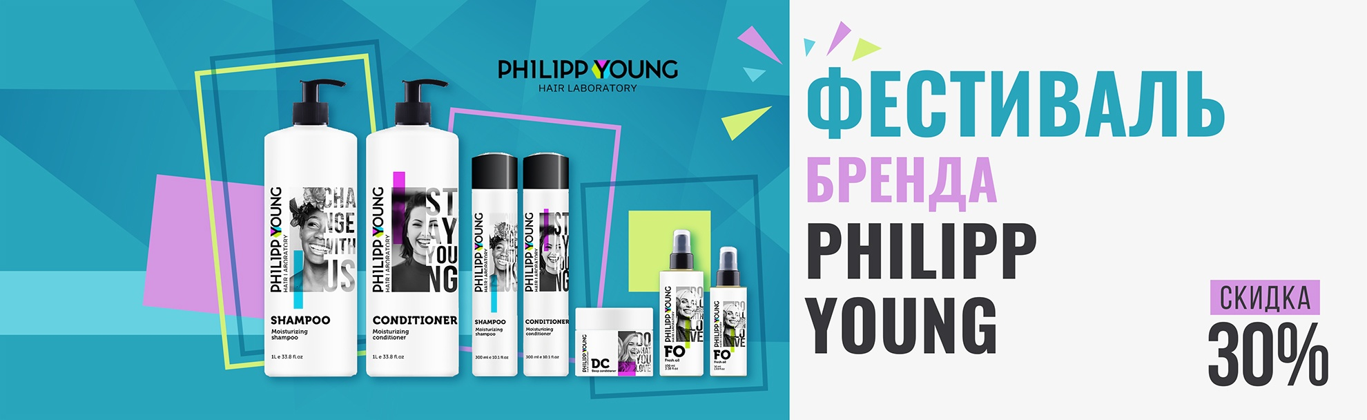 Фестиваль Philipp Young -30%